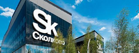 About the Skolkovo Foundation