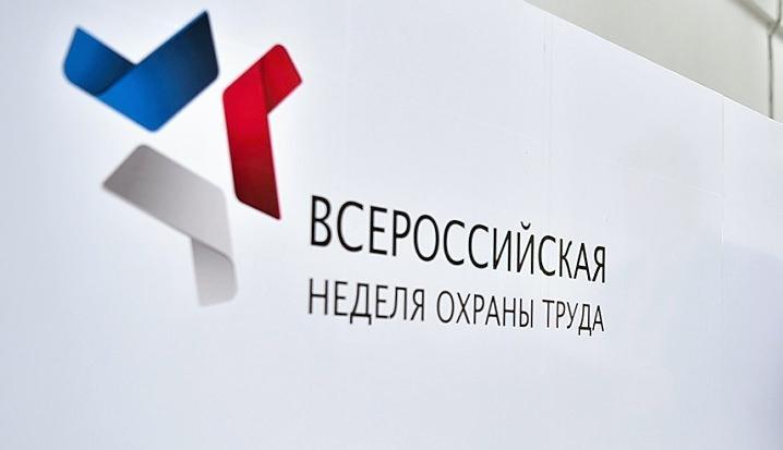 Всероссийская неделя охраны труда и sape-2018