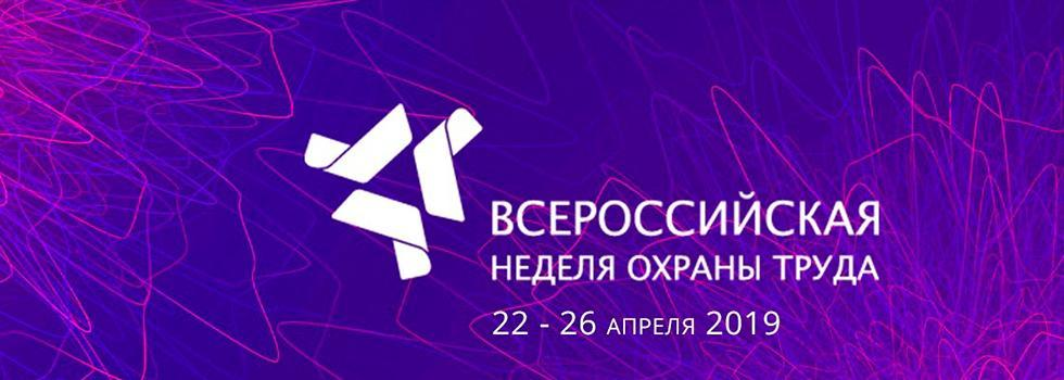 Всероссийская неделя охраны труда и SAPE-2019