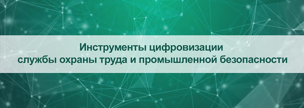 Цифровизацию службы охраны труда обсудят на «БИОТ-2019»