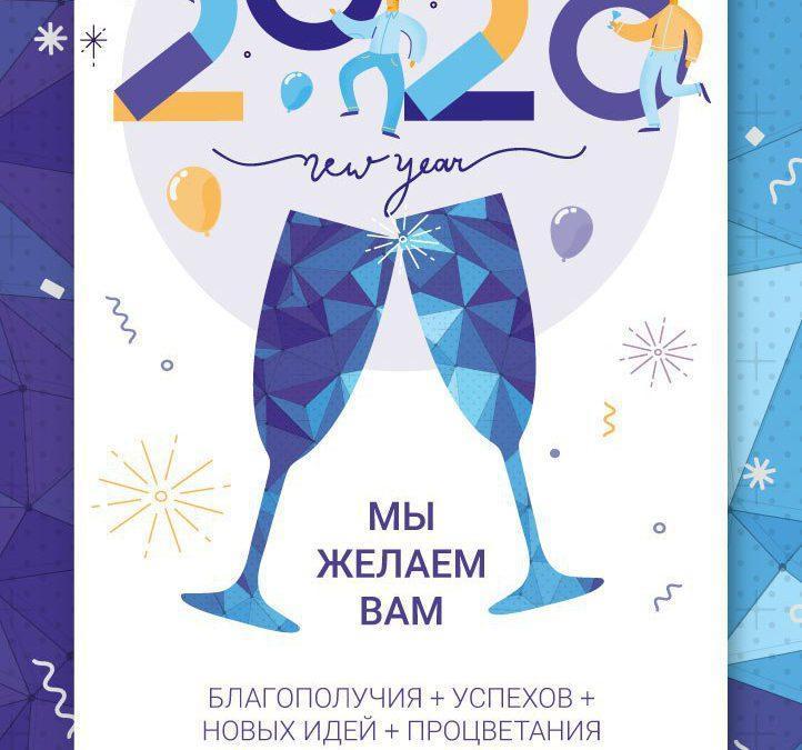 Команда Visitech поздравляет вас с Новым 2020 годом и Рождеством!