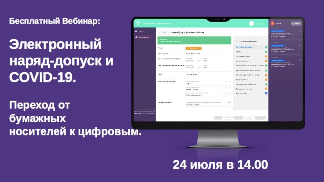 VISITECH запускает серию онлайн-вебинаров